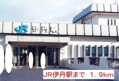 JR伊丹駅まで1900m