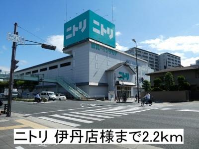 ニトリ 伊丹店まで2200m
