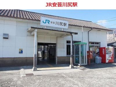 JR安芸川尻駅まで3200m