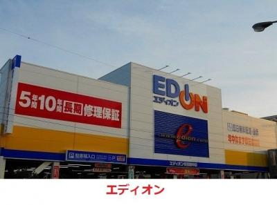 エディオン安芸府中店まで900m