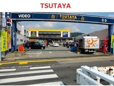 TSUTAYA 安芸府中店まで1200m