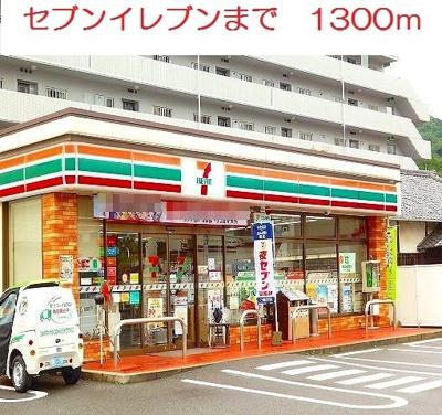 セブンイレブン 上小田店まで1300m