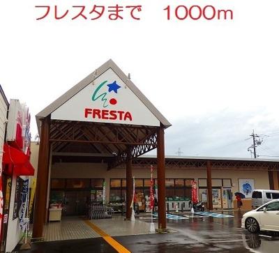 フレスタ 口田南店まで1000m