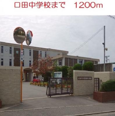 口田中学校まで1200m