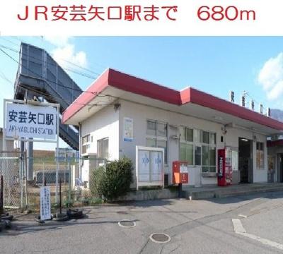 JR 安芸矢口駅まで680m