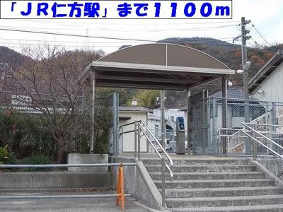 JR仁方駅まで1100m