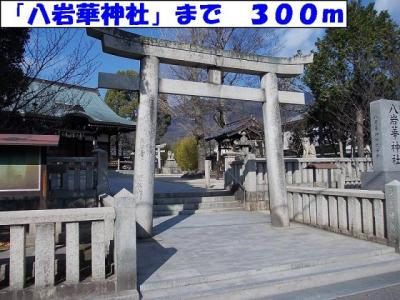 八岩華神社まで300m