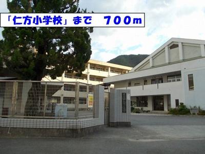 仁方小学校まで700m