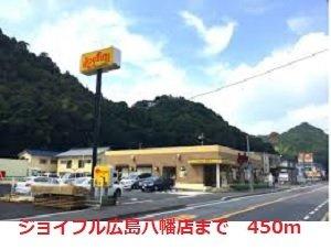 ジョイフル広島五日市店まで450m