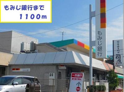 もみじ銀行まで1100m