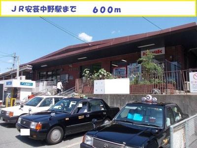 JR安芸中野駅まで600m