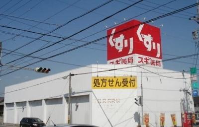 スギ薬局碧南新川店まで300m