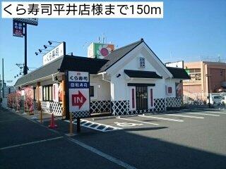 くら寿司平井店様まで150m