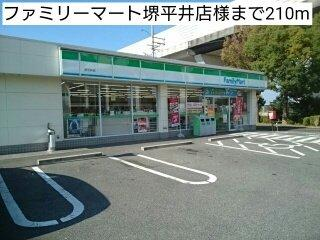 ファミリーマート堺平井店様まで210m