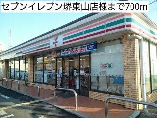セブンイレブン堺東山店様まで700m