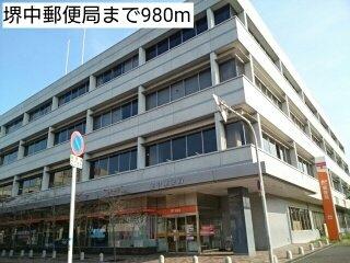 堺中郵便局まで980m