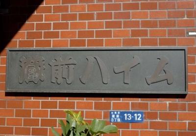 蔵前ハイムのマンション名です。