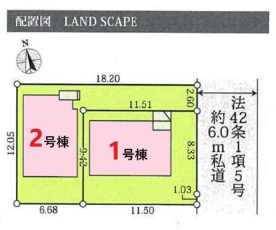 【区画図】立川市砂川町5丁目 新築戸建 全2棟 1号棟