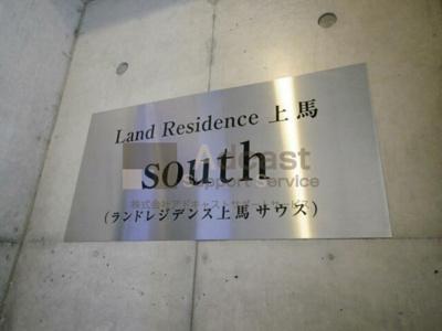 【ロビー】ランドレジデンス上馬South