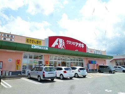 クスリのアオキ八尾店まで350m