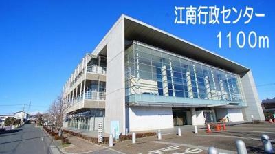 江南行政センターまで1100m