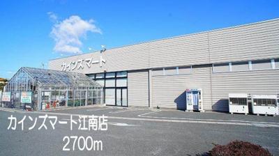 カインズマート 江南店まで2700m