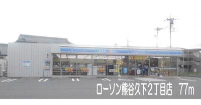 ローソン熊谷久下2丁目店まで77m