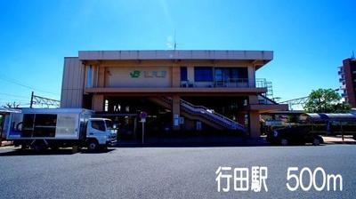 行田駅まで500m