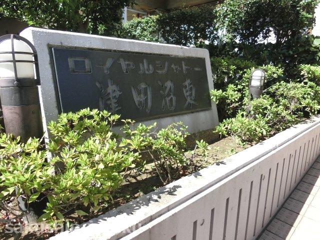 ロイヤルシャトー津田沼東 平成8年建築 京成大久保駅徒歩7分 大久保小学校区