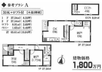 <プランA>建物面積65.61m2、建物価格1800万