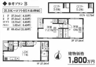 <プランB>建物面積69.43m2、建物価格1800万
