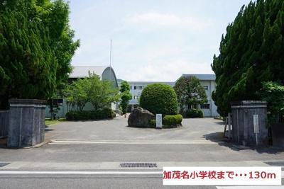 加茂名小学校まで130m