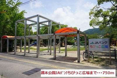 蔵本公園ちびっこ広場まで750m