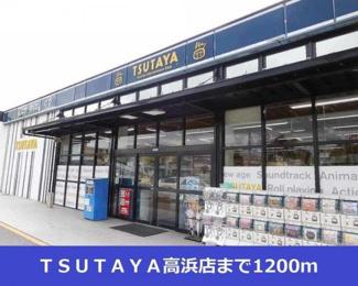 TSUTAYA高浜店まで1200m
