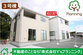 【外観】富士市比奈第9 新築戸建 全4棟 (3号棟)