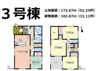 富士市比奈第9 新築戸建 全4棟 (3号棟)