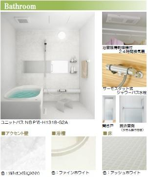 【浴室】仮称)北戸田マンション