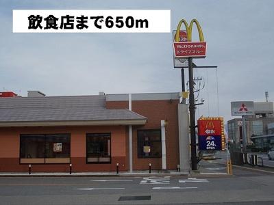 マクドナルドまで650m