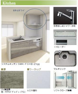 【キッチン】仮称)北戸田マンション