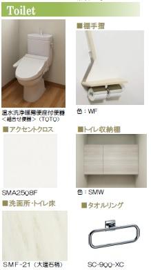 【トイレ】仮称)北戸田マンション