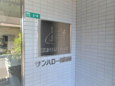 【その他】JR横浜線 相模原駅 水郷田名 サンハロー相模原西