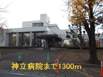 病院「神立病院まで1300m」神立病院まで1300m