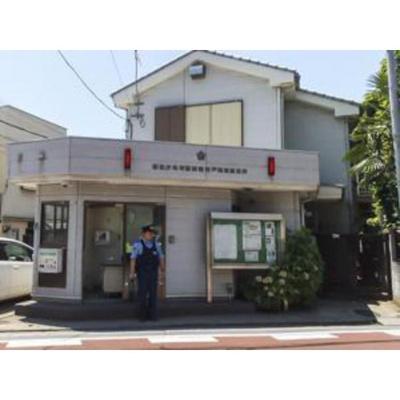 警察署・交番「亀有警察署青戸南部駐在所まで636m」