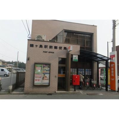 郵便局「鶴ヶ島駅前郵便局まで271m」鶴ヶ島駅前郵便局