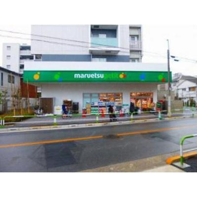 スーパー「マルエツプチ田端五丁目店まで276m」