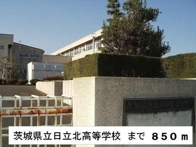 茨城県立日立北高等学校まで850m