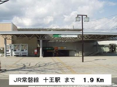 JR常磐線 十王駅まで1900m