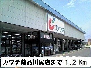 カワチ薬品川尻店まで1200m