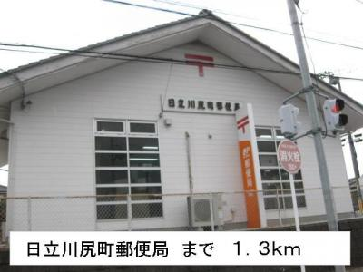 日立川尻町郵便局まで1300m