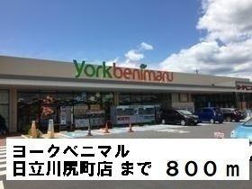 ヨークベニマル日立川尻町店まで800m